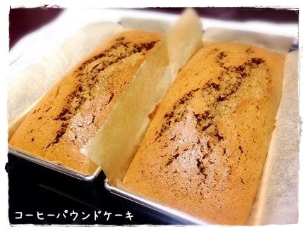 コーヒーパウンドケーキ