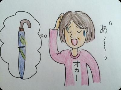 傘を忘れた!