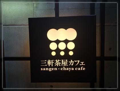 三茶cafe看板