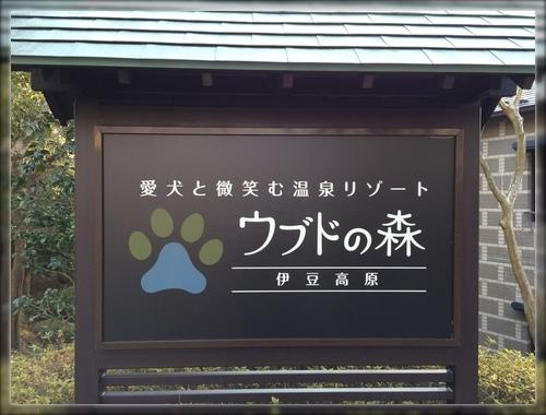 ウブドの森:看板
