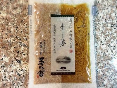 茅の舎:生姜ご飯