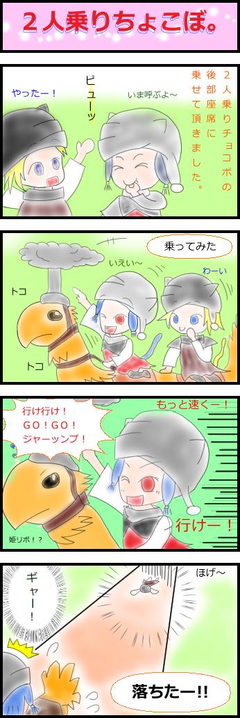 4コマ(3)