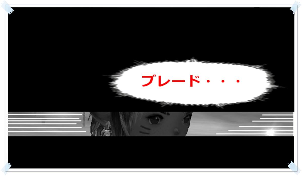 (20)ブレード・・・