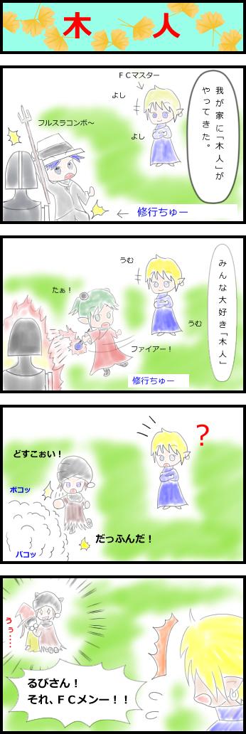 4コマ(4)