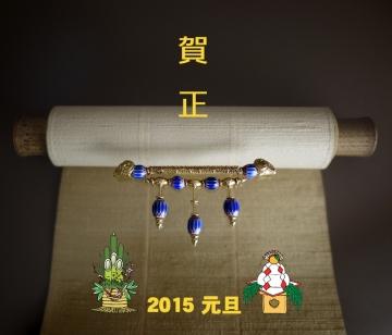 2015 元旦 ひつじ年