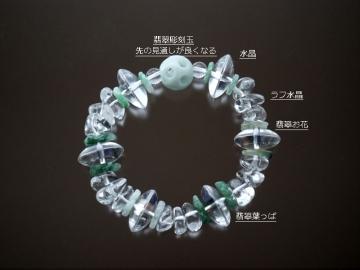翡翠水晶BL (4)
