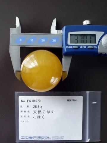 600中央石28グラム 37mm