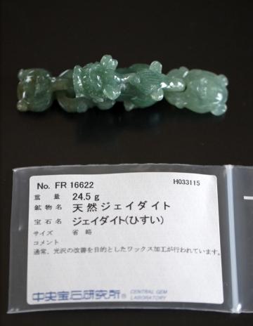 特殊彫りのピーショー (3)