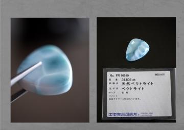 ラリマー入荷 (2)