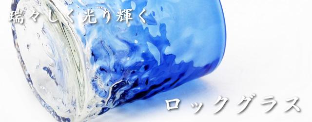 琉球ガラス,ロックグラス,青
