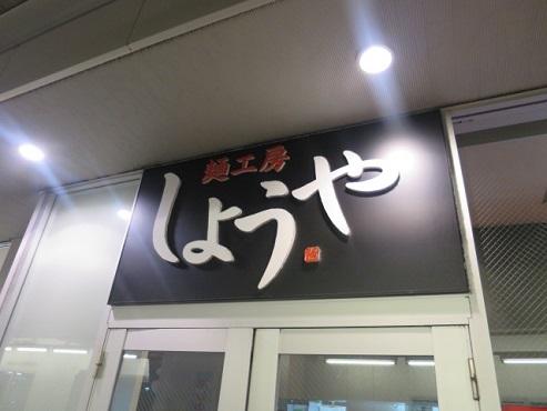 15625-shoya8.jpg