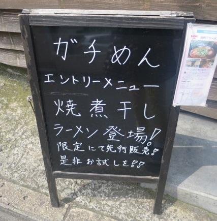 gachimen-y1.jpg