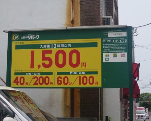 gachimen-y2.jpg
