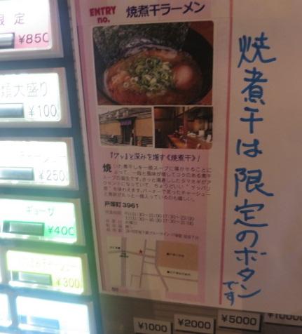 gachimen-y3.jpg