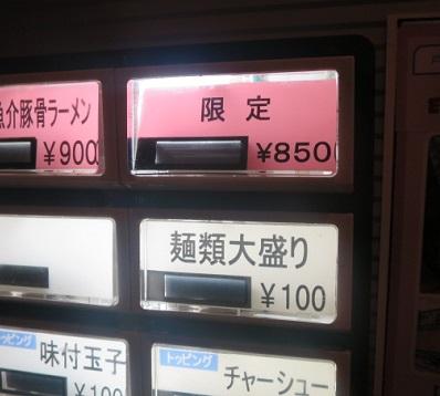 gachimen-y4.jpg