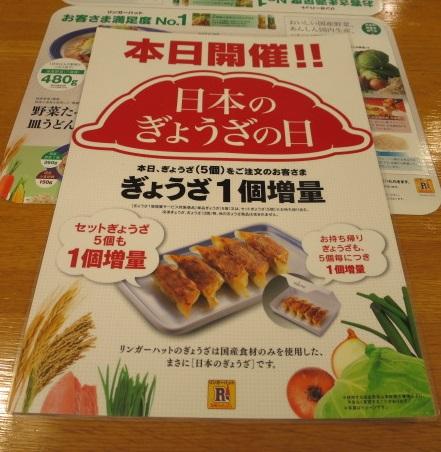gyozanohi1.jpg