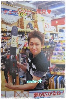 嵐IZM(2)☆
