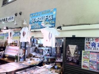 宮本塩干店