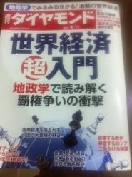 週刊ダイヤモンド1