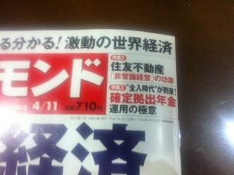 週刊ダイヤモンド2