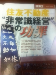 週刊ダイヤモンド3