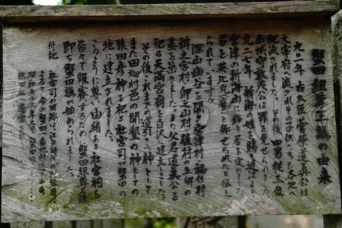 蟹田組尊王議由来の碑