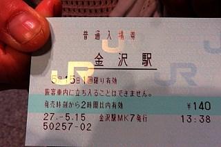20150515_ticket.jpg