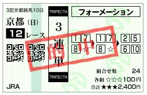【的中馬券】0524京都12(日刊コンピ 馬券生活 的中 万馬券 三連単 札幌競馬)