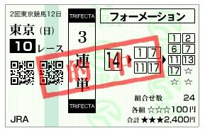 【的中馬券】0531ダービー(2)(日刊コンピ 馬券生活 的中 万馬券 三連単 札幌競馬)