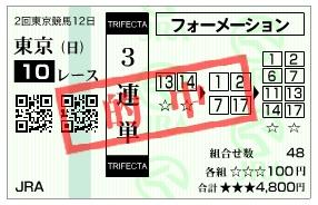 【的中馬券】0531ダービー(日刊コンピ 馬券生活 的中 万馬券 三連単 札幌競馬)