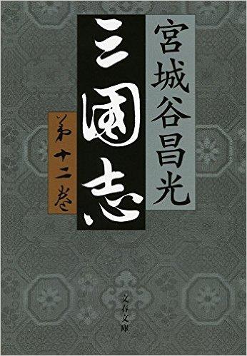 三国志12巻