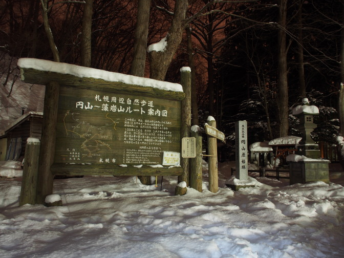 円山登山口