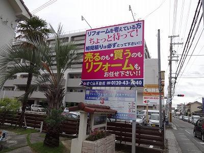 岸和田市大町の看板02