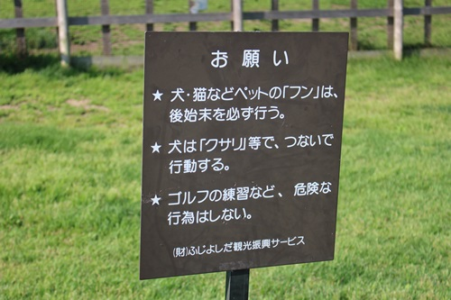 道の駅・富士吉田5