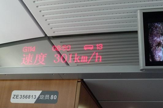20150320中国旅行3