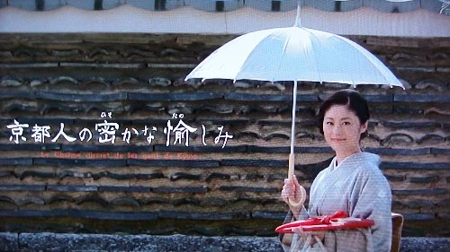 京都人の密かな愉4