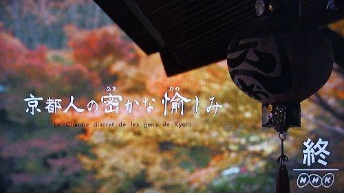 京都人の密かな愉5