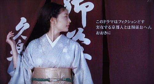 京都人の密かな愉7