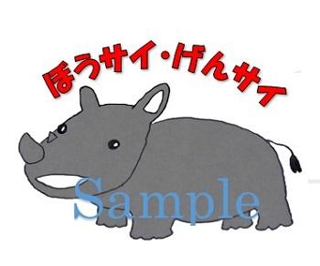 2015-04-08bo-saisample.jpg