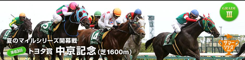 第63回 サマーマイルシリーズ トヨタ賞 中京記念