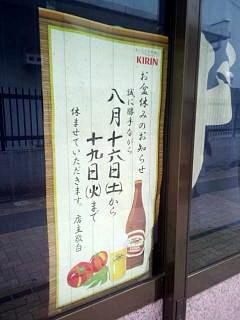 20140809三田界隈(その1)