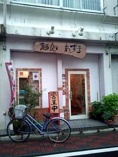 20140826麺処あずき(その4)