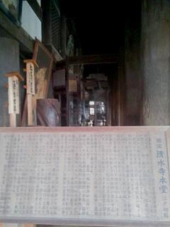 20140919清水寺(その4)