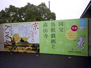 20140919京都国立博物館(その5)