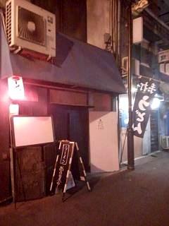 20140920たぬき小路(その2)