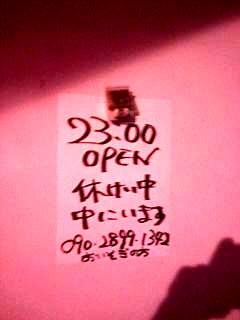 20140920たぬき小路(その4)