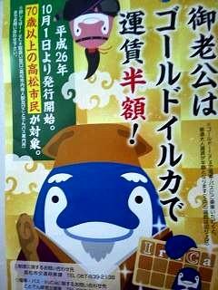 20140920コトデンポスター(その3)