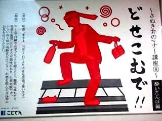 20140920コトデンポスター(その4)