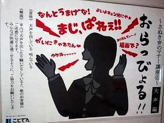 20140920コトデンポスター(その5)
