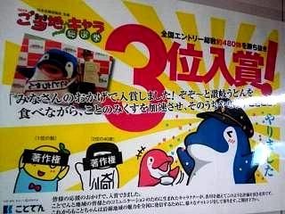 20140920コトデンポスター(その6)